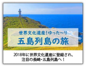 世界文化遺産!ゆった〜り五島列島の旅
